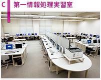 第一情報処理実習室