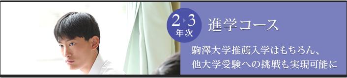 駒澤大学推薦入学をベースに、他大学受験への挑戦も実現可能に