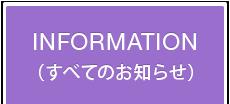 インフォメーション(すべてのお知らせ)