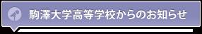 駒澤大学高等学校からのお知らせ