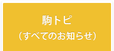 駒トピ(すべてのお知らせ)