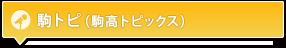 駒トピ(駒高トピックス)