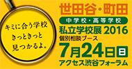 shigakugakkouten0724