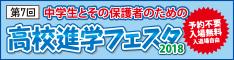 koukou-festa2018