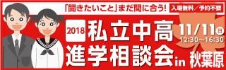 shigakusoudan2018